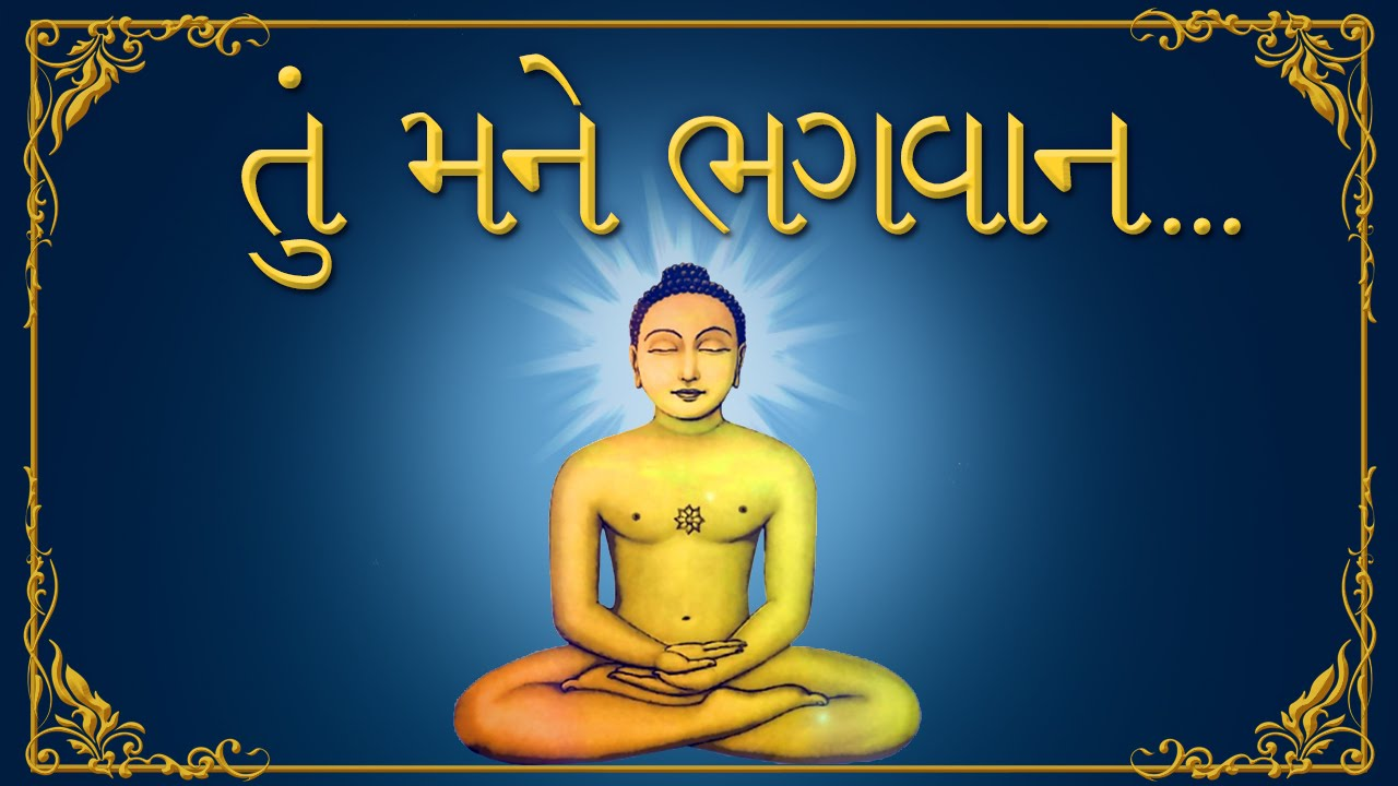 Jain Stavan - Tu Mane Bhagwan Ek Vardaan Aapi De   Jai Jinendra
