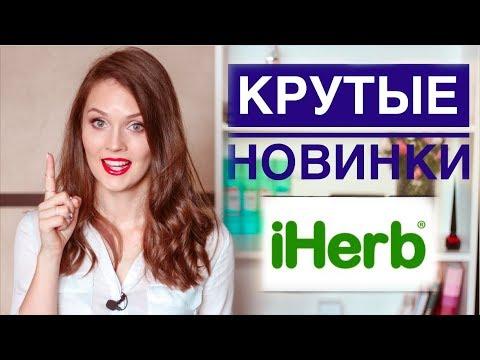 КЛАССНЫЕ НОВИНКИ IHerb (Heimish, Giovanni, EcoTools, Real Techniques) | LAUREATKA