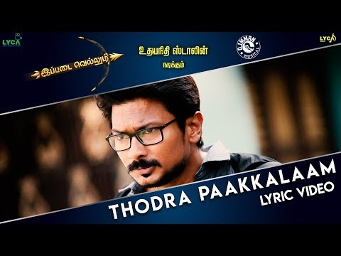 Thodra Paakkalaam Song Lyrics From Ippadai Vellum