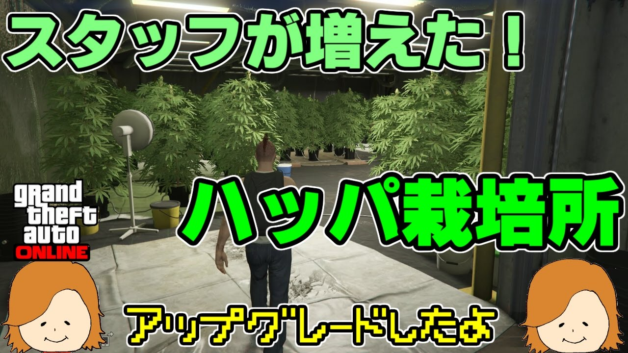 GTA5】おじちゃんおばちゃん雇い...
