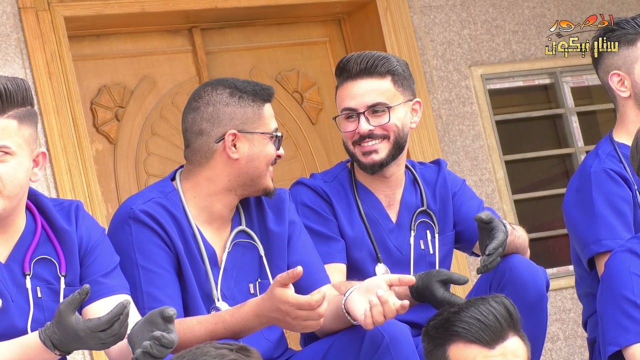 جلسة تصوير طلاب كلية التمريض جامعة الموصل