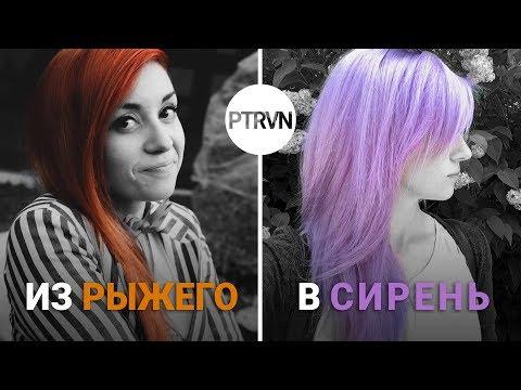 Как покрасить волосы из рыжего в фиолетовый