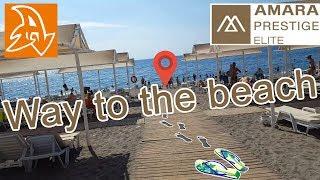 Amara Prestige 5* Обзор территории отеля. Дорога на пляж. Hotel territory. Way to the beach