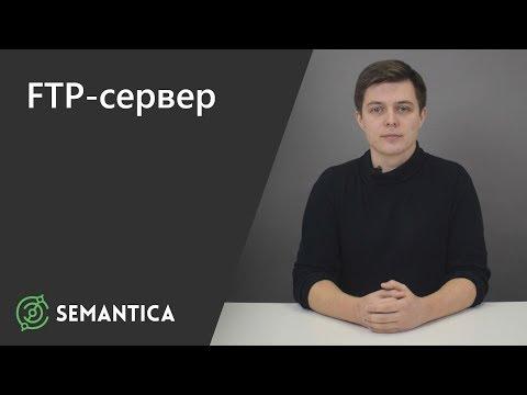 FTP-сервер: что это такое и зачем он нужен   SEMANTICA