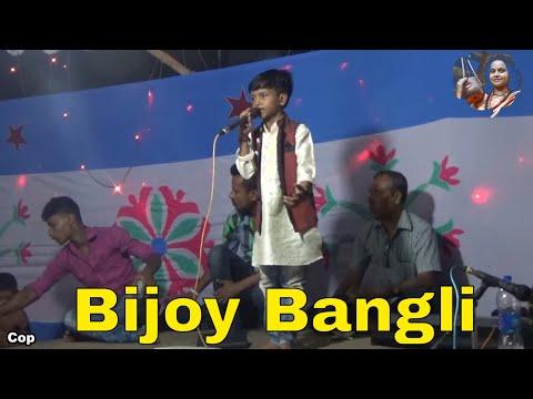 Bijoy Bangli Latest vandri song/Best of Bijoy Bangli-2017/ Baul songeet 2017