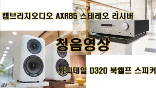캠브리지오디오 AXR85 스테레오리시버 + 와피데일 D…