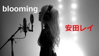 【フル/耳コピ】安田レイ「blooming」『レイトン ミステリー探偵社 〜カトリーのナゾトキファイル〜』オープニングテーマ(Full ver. Cover)