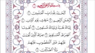 سورة الفاتحة مكررة ٧٠ مرة بصوت الشيخ عبدالرحمن السديس