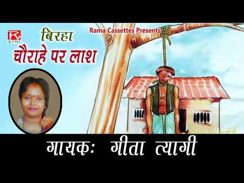 Chohrahe Paar Lash Bhojpuri Purvanchli Birha Sung By Geeta Tyagi