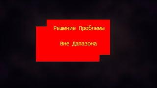 """Решение Проблемы : экран выдает надпись """"вне диапазона"""" при входе в игру"""
