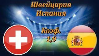 Швейцария Испания Прогноз и Ставки на Футбол 14 11 2020
