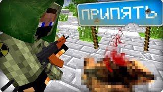Я нашел НЕЧТО в Припяти [ЧАСТЬ 3] Жизнь выживание сталкера в Чернобыле в Майнкрафт Minecraft Сериал