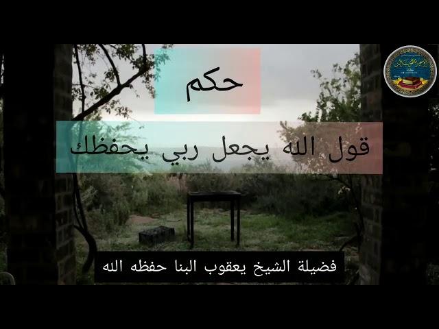حكم قول بعض العامة في المغرب الله يجعل ربي يحفظك للشيخ يعقوب البنا - حفظه الله -