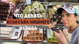 Что делать,  если съел лишнего,  переел? Быстрый  ужин. ПП рецепт - салат с тунцом.