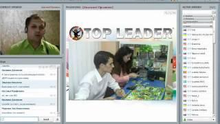 Новые фишки в приминении тренинга TOP LEADER