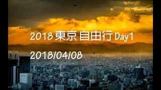 2018/4/8 東京自由行 day1
