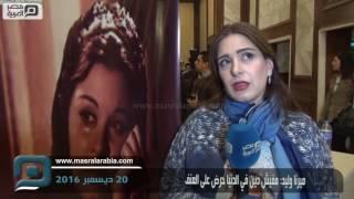مصر العربية | ميرنا وليد: مفيش دين في الدنيا حرض على العنف