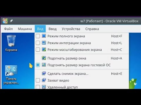 Как сделать virtualbox на весь экран