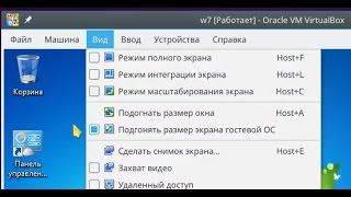 Режимы отображения экрана в VirtualBox