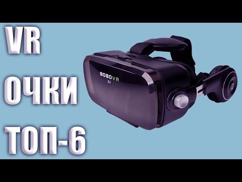 ТОП-6.👀 Лучшие VR очки виртуальной реальности 2019 года🧐