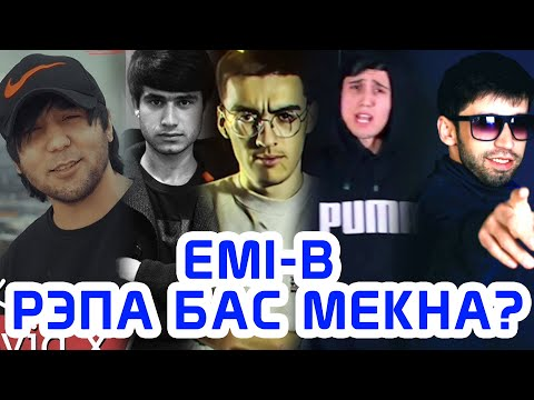 Shon MC зиқ шид бади EMI-B муроҷиат каданш (RAP.TJ)