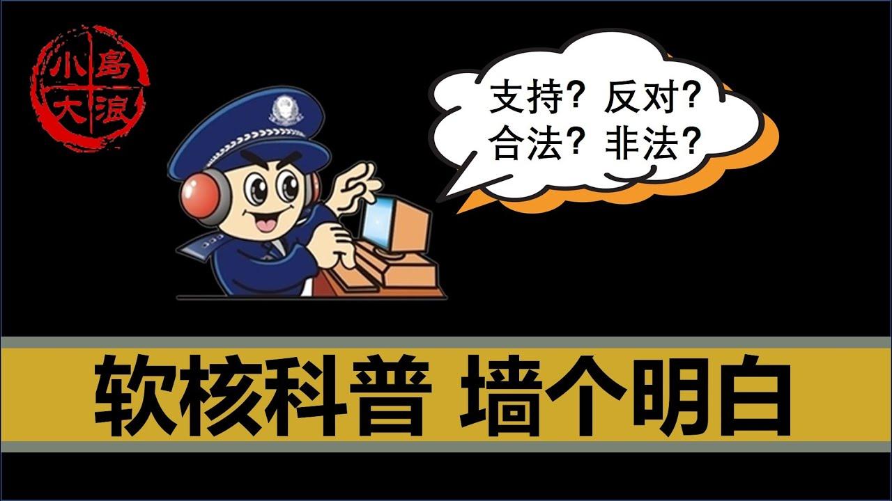 【小岛浪吹】软核翻墙指南,中国政府到底是希望人民翻墙,还是不希望,在国外的你需要翻墙回中国吗?
