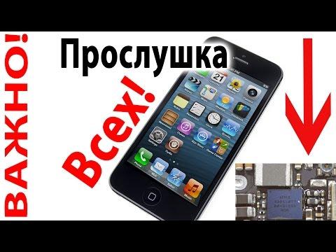 ВАЖНО! ПРОСЛУШКА IPhone. Прослушка телефона - ПРАВДА!