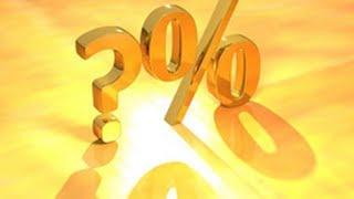Расчет процентов в високосном году. Банковское дело.(Расчет процентов в високосном году. Бесплатный видеоурок по банковскому делу. При переходе с високосного..., 2012-11-21T22:08:22.000Z)