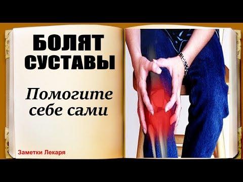 Болят суставы народные методы лечения