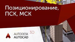 [Урок AutoCAD 3D] Позиционирование, ПСК, МСК.
