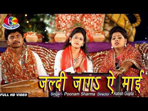 Jaldi Jaaga E Mai # Mai Darbaar Chali # Poonam sharma
