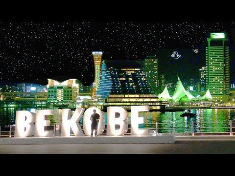 MOST BEAUTIFUL NIGHT VIEWS IN JAPAN - Kobe Beef Cruise