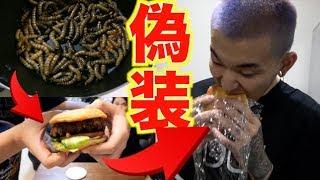ミルワームバーガーを虫嫌いに無理やり食べさせてみた^^
