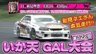 第122回 いか天 GAL大会  ドリ天 Vol 58 ⑥