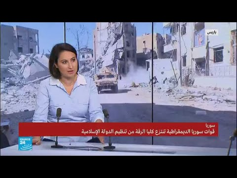 ماذا بعد تحرير الرقة من قبضة تنظيم -الدولة الإسلامية-؟  - 19:22-2017 / 10 / 17