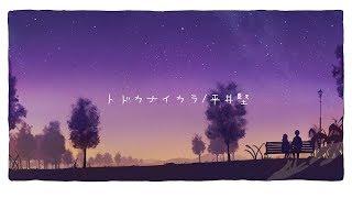 トドカナイカラ / 平井 堅  full covered by 春茶