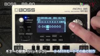 【イシバシ楽器】 BOSS BR-80で一曲作ってみよう