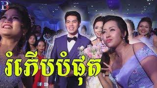 កាត់នំ រាំល្អមើលប្លែក, Khmer Wedding 2018, Khmer Weddings Comedy Full, Khmer Wedding 2018