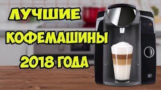 💖Лучшие кофемашины для дома рейтинг 2018 года💖(, 2018-06-27T05:30:33.000Z)