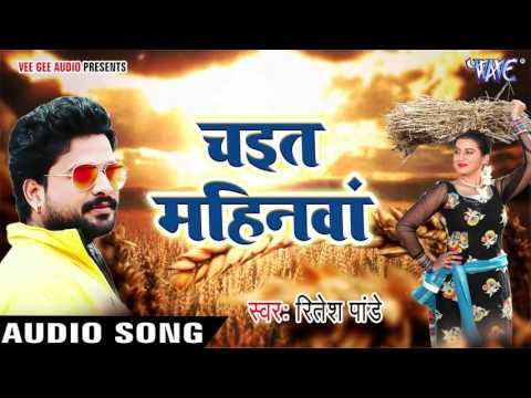 सुपरहिट चईता 2017 - Ritesh Pandey - चइत महिनवा - Chait Mahinawa - Bhojpuri Chaita Song