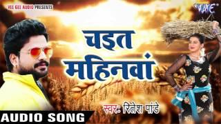 ���ुपरहिट ���ईता 2017 Ritesh Pandey ���इत ���हिनवा Chait Mahinawa Bhojpuri Hot Chaita Song