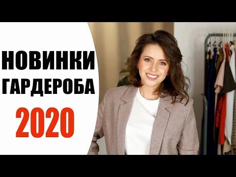 ПОКУПКИ ОДЕЖДЫ С ПРИМЕРКОЙ | БАЗОВЫЙ ГАРДЕРОБ 2020 | ИДЕИ НОСИБЕЛЬНЫХ ОБРАЗОВ | NIKKOKO8
