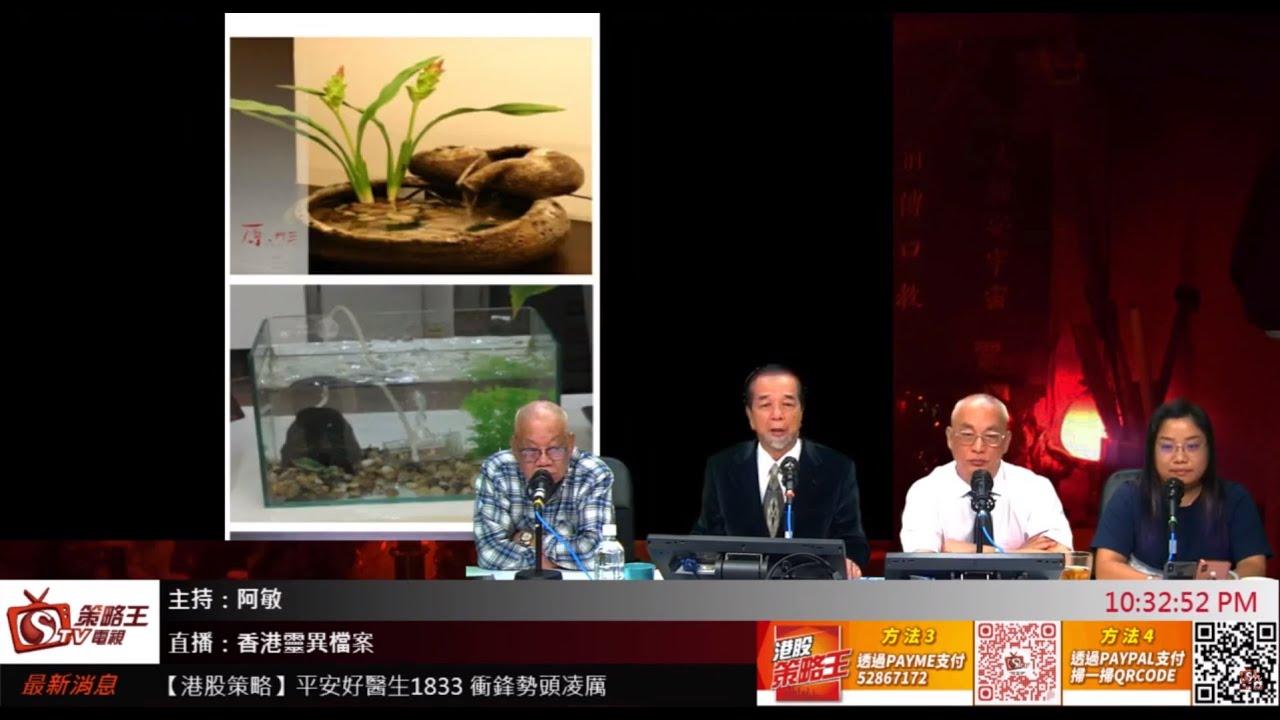 香港靈異檔案 2020-04-17 - YouTube