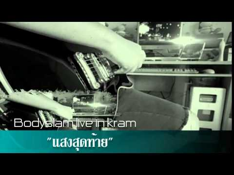 Bodyslam-แสงสุดท้าย Live in คราม cover by maudiomos