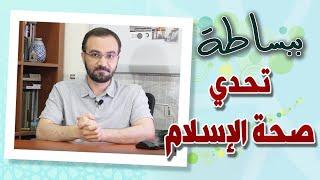 كيف نثبت صدق النبوة في دقائق؟   تحدي صحة الإسلام- أحمد دعدوش