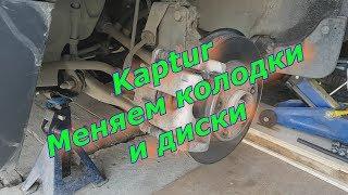 Renault Kaptur Замена передних тормозных дисков и колодок