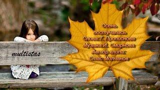 Детский клип — Осень постучалась