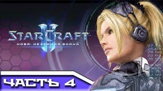 StarCraft 2 - Нова: незримая война № 4 [Ад в раю]