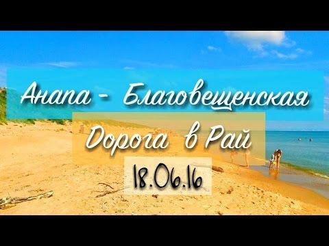 Анапа Благовещенская Дорога в рай SJ4000
