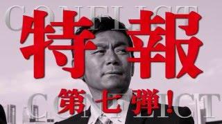 2016年初夏 公開予定の映画『CONFLICT コンフリクト~最大の抗争~』の...